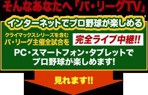 クライマックスシリーズ ネット中継